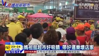 20150526中天新聞 擔心食安!? 白沙屯媽祖遶境逛超市