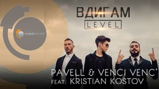 Pavell & Venci Venc' feat. Kristian Kostov – Vdigam LEVEL (Official HD)