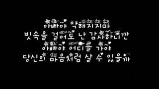 정은지 Jeong Eunji 하늘바라기 Hopefully Sky feat 하림 Hareem 가사 Lyrics