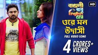 Ore Mon Udashi | Bangali Babu English Mem | Soham | Mimi | Ravi Kinnagi | 2014 width=