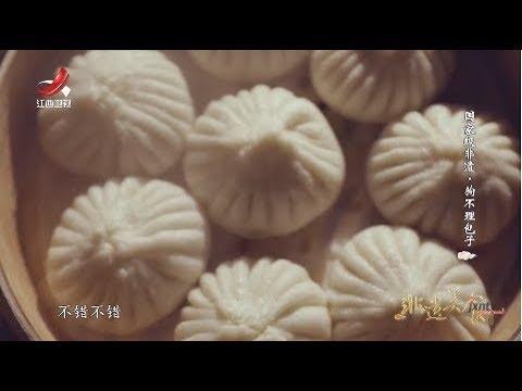 【非遗美食】美食精选: 天津狗不理包子 - YouTube
