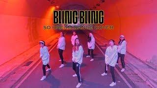 SO DREAM《iKON - BLING BLING》Dance Cover