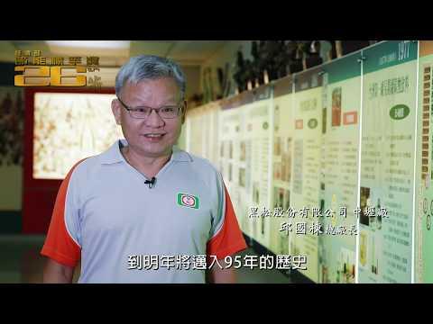 108年節能標竿獎 金獎 黑松股份有限公司中壢廠
