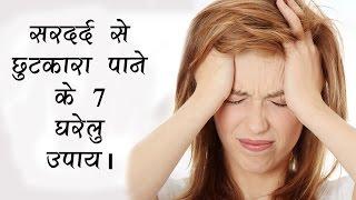 सिर दर्द के 7 घरेलू ईलाज |Home Remedies For Headache | Sar Dard ka Illaj