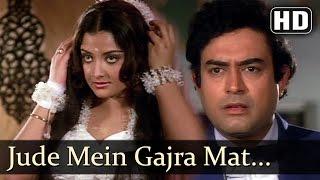 Jude Mein Gajra Mat Bandho - Dhoop Chhaon Song -Sanjeev Kumar,Hema Malini,Yogeeta Bali,Mohammed Rafi width=