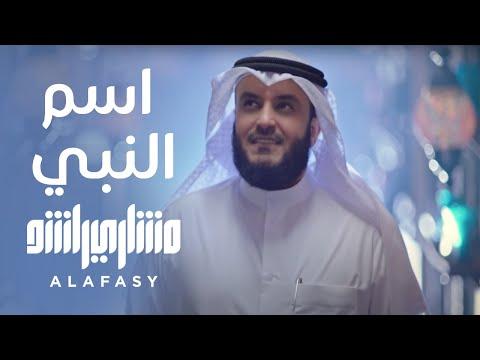 اسم النبي ﷺ | مشاري راشد العفاسي