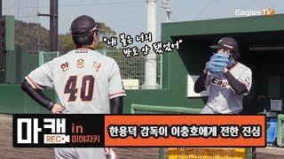 [마캠REC.🔴] '배팅볼 투수' 였던 한용덕 감독이 이충호 선수에게 전하는 진심