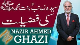 Subh E Noor | Syeda Zainab (RA) Bint Muhammad (PBUH) | 28 August 2018 | 92NewsHD