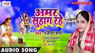 Ranjita Sharma (SPECIAL TEEJ GEET) - अमर सुहाग रहे - Amar Suhag Rahe - Bhojpuri Song 2018