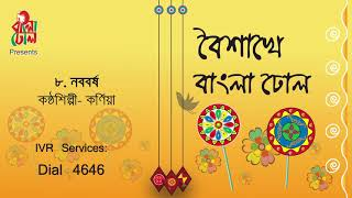 Noboborsho I Kornia I Arfin Rumi I Boishakhe Bangla Dhol I Official Audio Song width=