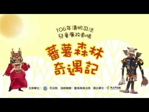 106年清明司法兒童廉政劇場 - YouTube