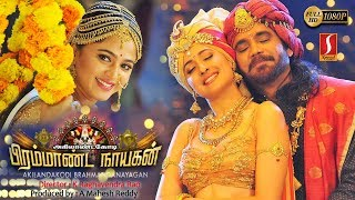 Akilandakodi Brahmandanayagan Tamil Full Movie 2018 | Nagarjuna | Anushka Shetty | Pragya Jaiswal width=