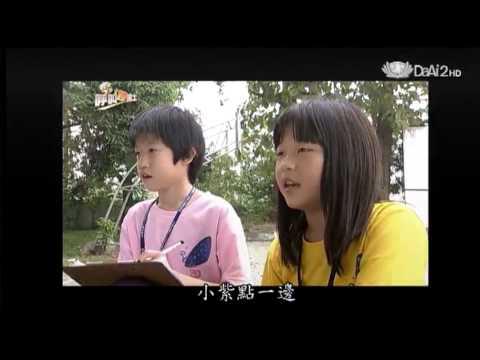 20130512《呼叫妙博士》紫斑蝶密碼 - YouTube