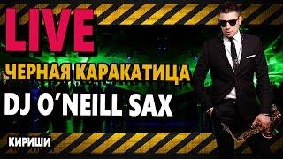 O'Neill  - Jubel (Live)