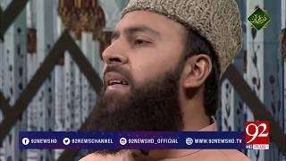Hamad e Bari Talla   Noor e Quran   30 May 2018   92NewsHD