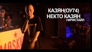 КАЗЯН(ОУ74) - НЕКТО КАЗЯН (+фристайл)