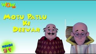 Motu Patlu Cartoons In Hindi | Animated Cartoon | Motu Patlu Ki Deewar| Wow Kidz