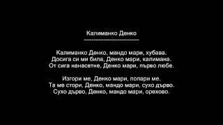 Янка Рупкина - Калиманко Денко / Yanka Rupkina - Kalimanko Denko