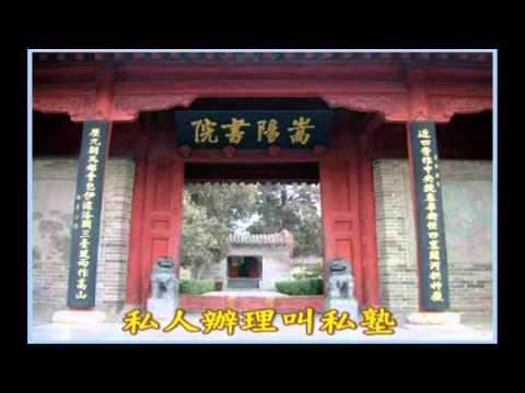 清代前期之歌.wmv - YouTube