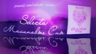 SELECTA & DJ NeFedya - Малиновые Сны (Selecta retouch)