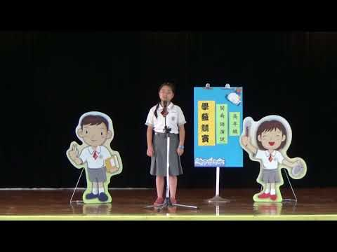 106年五年級組閩南語演說第一名