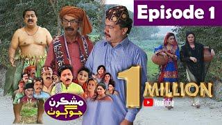Mashkiran Jo Goth EP 1 | Sindh TV Soap Serial | HD 1080p |  SindhTVHD Drama