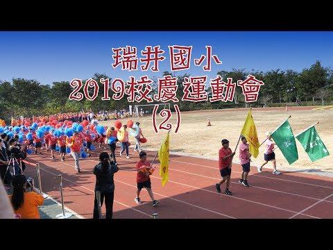 20191116 瑞井國小校慶運動會(2)4K - YouTube