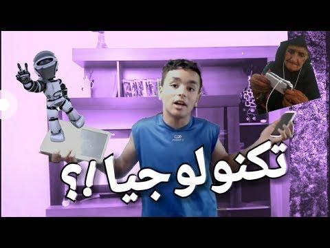 التكنولوجيا في الجزائر La Technologie en Algérie by عبد القادر فلاحي