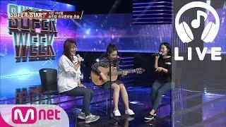 [슈퍼스타K7 LIVE] 승민정, 윤슬, 곽푸른하늘 - Crazy In Love 150924 EP.6