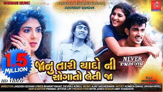 Janu Tari Yado Ne Sogato Leti Jaa { HD VIDEO } Ashok Thakor | Gujarati New Bewafa Love Song 2019