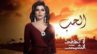 Assala | ElHob - La Totfe2 ElShams Theme Song أصالة | الحب - تتر مسلسل لا تطفئ الشمس