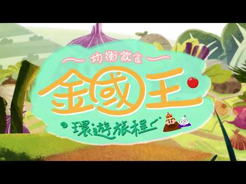 【食育教學動畫】均衡飲食金國王的環遊旅程 - YouTube