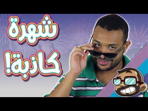 إستفزاز عشان الشهرة! | #داقي_جرس