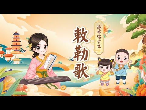 【婷婷唱古文】 《敕勒歌:北朝名歌》官方版 Official MV - YouTube