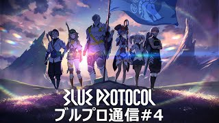 Blue Protocol Closed Beta Test Feedback Report, Upcoming Changes
