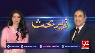 Zair E Behas  - 21 July 2017 - 92NewsHDPlus