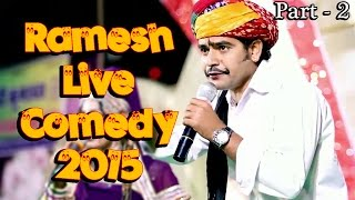 Ramesh Live Comedy Video Part - 2 | Funny JOKES | Rajasthani Comedy Video 2015 width=