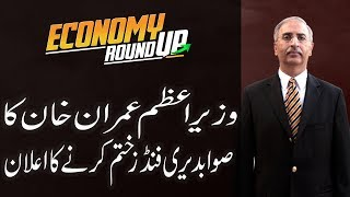 Economy Roundup |Will Imran Khan Could Bring Stability to Pakistan |1 Sep 2018 | 92NewsHD