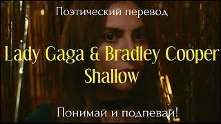 Lady Gaga & Bradley Cooper - Shallow (ПОЭТИЧЕСКИЙ ПЕРЕВОД на русский язык)