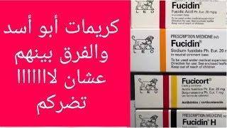 كريمات أبو أسد والفرق بينهم . سناب دكتور طلال المحيسن