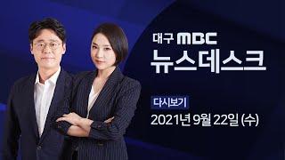2021-09-22 (수) 대구 MBC 뉴스데스크 다시보기