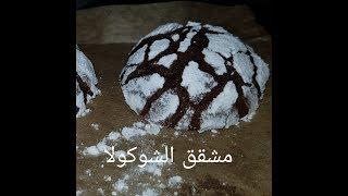 مطبخ ام وليد حلوة المشقق بالشوكولا خفيفة و لذيذة