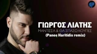 Γιώργος Λιάτης - Μάντισσα | Remix by Panos Haritidis | 2017