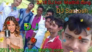 DJ hot Maithili song DJ Santosh Madhubani 2018 super hit song Maithili super hit hot song