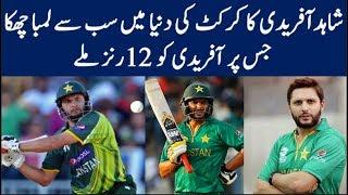 12 Runs on Biggest Six of Shahid Afridi - World Record width=