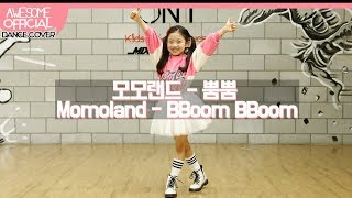 나하은 (Na Haeun) - 모모랜드 (Momoland) - 뿜뿜 (BBoom BBoom) 댄스커버
