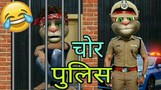 Chor Police Talking Tom Most Funny Video