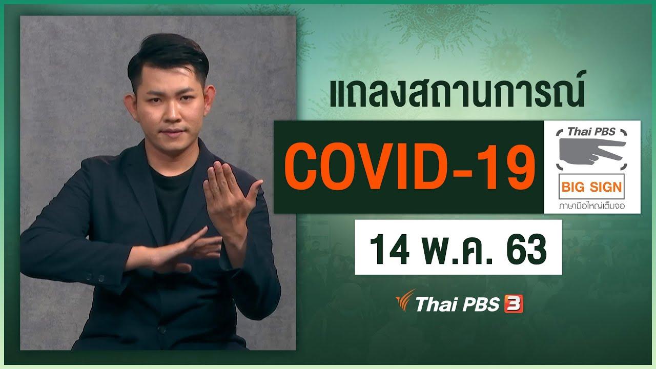 ศูนย์แถลงข่าวรัฐบาลฯ แถลงสถานการณ์โควิด-19 [ภาษามือ] (14 พ.ค. 63)