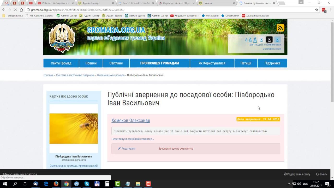 Робота з посадовими особами зі сторони посадової особи на платформі vlada.online