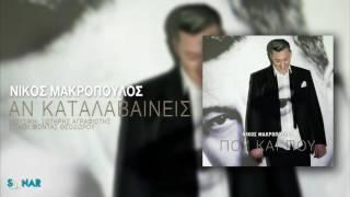 Νίκος Μακρόπουλος - Αν καταλαβαίνεις - Official Audio Release